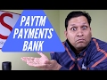 Paytm Wallet | Paytm Payments Bank | What is Payments Bank
