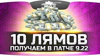 Халява в World Of Tanks! ● Получаем миллионы кредитов в патче 9.22