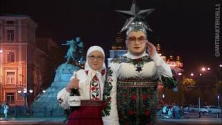 ESC2016 - Ukraine voting circuit, Verka Serduchka & Mother