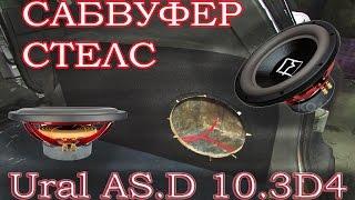 Как сделать сабвуфер стелс своими руками ? STELS Subwoofer Ural AS.D 10.3(Обучающее видео, изготовления сабвуфера ЗЯ