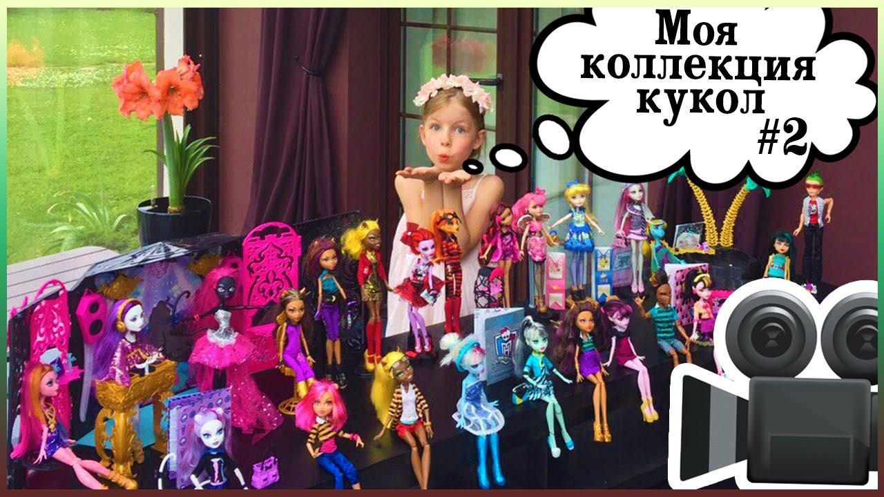 картинки кукол эах и мх