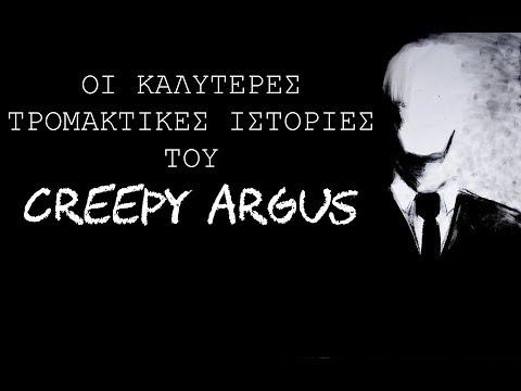 Οι αγαπημένες μου τρομακτικές ιστορίες  Creepy Argus - Creepypasta greek