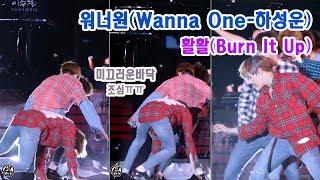 170929 워너원 하성운 직캠 '활활' Burn It Up Wanna One Ha Sungwoon Fancam @2017 강남 패스티벌 By 천둥