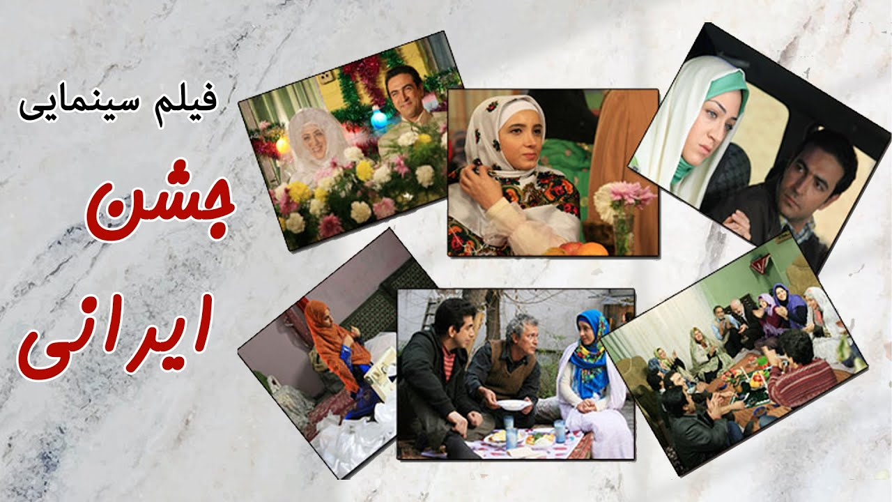 Download Film Jashn Irani - Full Movie | فیلم سینمایی جشن ایرانی - کامل