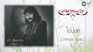 คาราบาว -ไอ้น้อย [Official Audio]