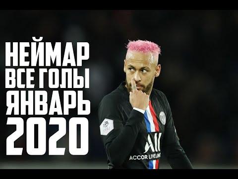 Неймар ПСЖ голы и финты 2020 | Neymar голы под музыку | неймар гол | неймар голы | неймар 2020