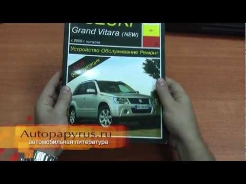 Пособие по ремонту Suzuki Grand Vitara
