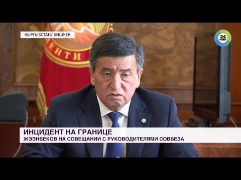 Как проходит урегулирование ситуации на границе Таджикистана и Кыргызстана