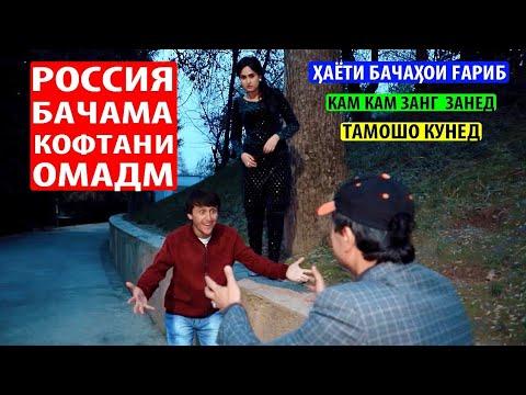 Росия бачама кофтани омадм Гр Арабшо нав 2020