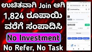 Earn Upto ₹1,824 For Free in Kannada | Coinmarket Cap Airdrop Loot Kannada