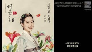 [1.51 MB] [中字] 사랑참못됐다 (愛情真是刻薄) - 손승연