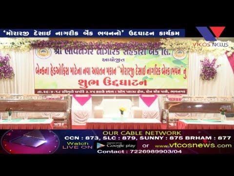 Bhavnagar : Moraraji Desai Nagrik Bank Bhavan nu Shubh Udghatan Karayu.