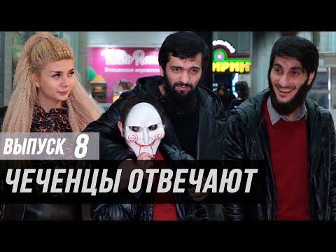 Чеченцы отвечают на вопросы | 8 выпуск