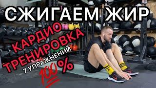 Программа тренировок дома. 7 Упражнений для похудения 10 минут