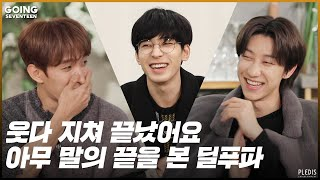 [GOING SEVENTEEN 2020] EP.15 딜리버리 푸드 파이터 下 (Delivery Food Fighter #2)