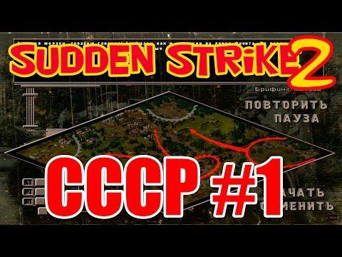 Противостояние 4/Sudden Strike 2. Кампания СССР миссия 1