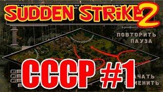 Прохождение стратегии Противостояние 4 [WW2 strategy Sudden Strike 2]. Кампания СССР миссия 1