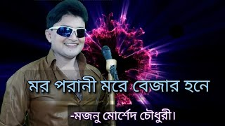 Mor Porani Bangla Chakma Song-Model Mojnu Morshad Chowdhury