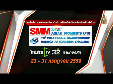 Thailand vs Vietnam   23 July 2016   Pool A   18th Asian Women's U19 Volleyball Championship 2016