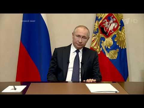 Обращение президента РФ Владимира Путина 25 марта 2020