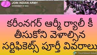 ర్యాలీ కీ తీసుకోని వెళాల్సిన సర్టిఫికెట్స్#karimnagar army rally