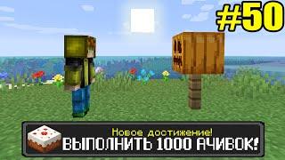 Майнкрафт Хардкор, но с ТЫСЯЧЕЙ ДОСТИЖЕНИЙ! (#50) Minecraft Hardcore with 1000 ADVANCEMENTS Лолотрек