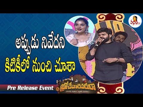 Sree Vishnu Speech At Brochevarevarura Pre Release Event | Niveda Thomas | Vanitha TV