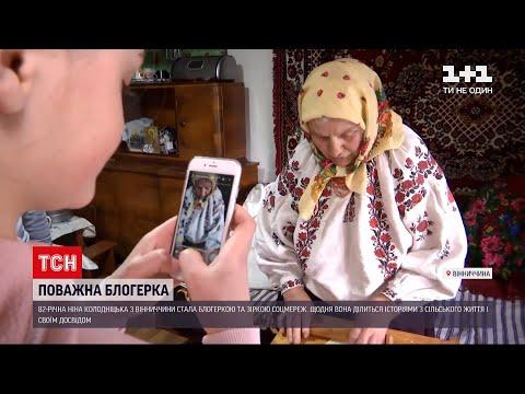 Новини України: 82-річна жінка стала зіркою