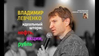 Владимир Левченко -  идеальный шторм: нефть, акции, рубль