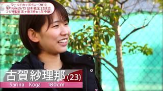 【フジテレビ公式】古賀紗理那選手・ワールドカップバレー2019<I'm Ready~覚悟~>