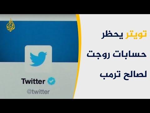 ذي هيل: تويتر حظرت حسابات وصفت تحقيقات مولر بالخدعة  - 11:54-2019 / 4 / 24