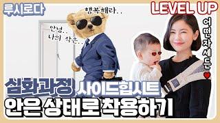 [루시로다] 사이드힙시트 못걷는아기 안아서 착용하는 방…
