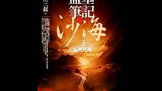 《沙海3:鬼河死海》有声小说 第11集