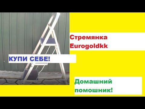 Стремянка Eurogold 2123 из 3-х ступеней