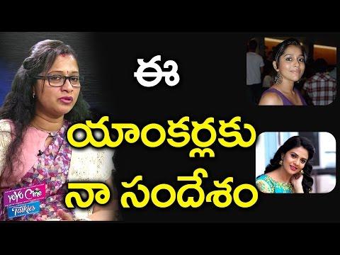 కొత్త యాంకర్లకు నా సందేశం  | Anchor Anitha Chowdary Gives Message to New Anchors | YOYO Cine Talkies