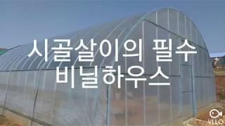 시골살이의 필수아이템 비닐하우스