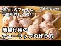 唐揚げに!チューリップの作り方 の動画、YouTube動画。