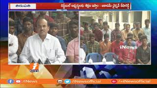 SV Defence Academy Students Gets Selected In Army Selections In Tirupati | iNews
