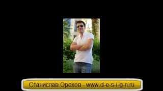 Станислав Орехов - Дизайн интерьера, 3d визуализация, обучение
