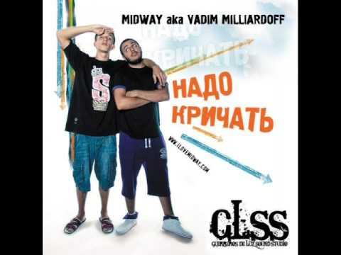 Music video MIDWAY - Для тебя
