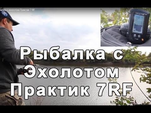 рыбалка с эхолотом практик с лодки видео на