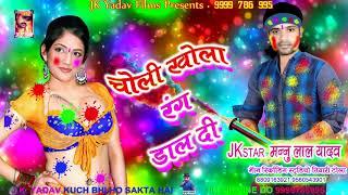 चोली खोला रंग डाल दी Choli Khola Rang Daal Di Latest Holi Song 2019 Mannu Lal Yadav