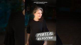 Учитель из России (ФИЛЬМ 2018)