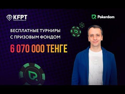 Бесплатные покер турниры для Казахстана на Pokerdom