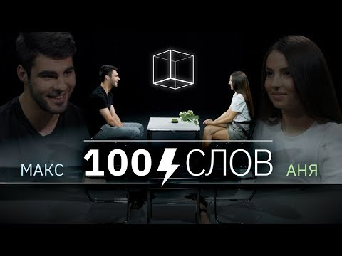 100 слов   Макс + Аня   КУБ