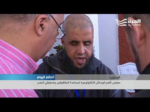 في المغرب... معرض لأهم الوسائل التكنولوجية لمساعدة المكفوفين  - 19:21-2017 / 10 / 15