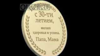 Золотые медали к юбилею(, 2013-01-19T17:05:41.000Z)