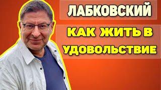 Михаил Лабковский Как жить в свое удовольствие