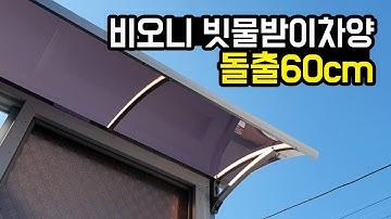 비오니 돌출60cm 라운딩 창문처마차양(창문비가림) 조립 설치방법 렉산, pc판,어닝,빗물받이,폴리카보네이트