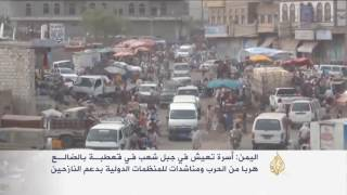 أسرة يمنية تعيش في البرية هربا من الحرب